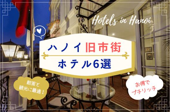 ハノイの旧市街を絶対的に楽しめるホテル6選!お得でプチリッチなおすすめホテルをご紹介