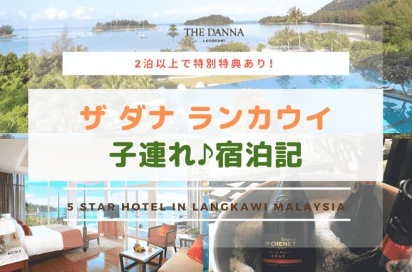 ランカウイの地中海⁉5つ星ホテル「ダナ ランカウイ」宿泊記!子連れでゆっくり滞在してきました♪1月30日までの予約で特典あり