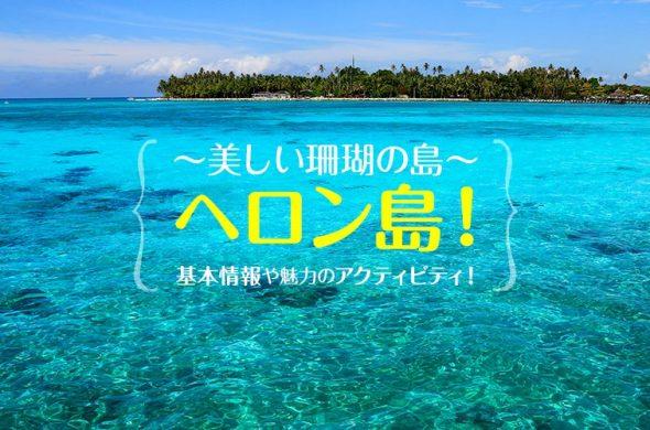 美しい珊瑚の島ヘロン島