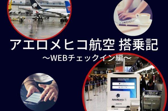アエロメヒコ航空・WEBチェックイン