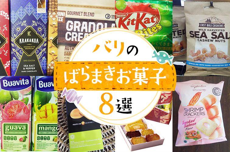 バリのばらまきお菓子8選