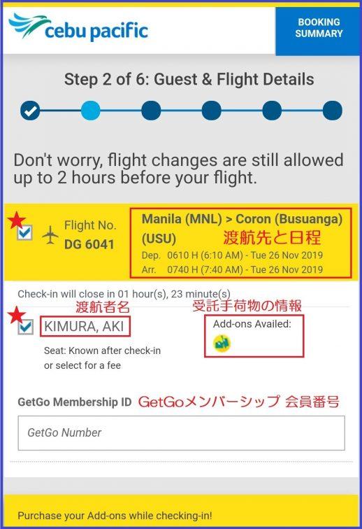 cebu pacific online checkin screenshot3