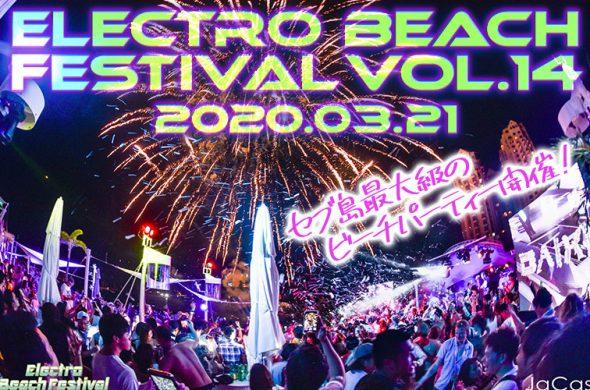 ELECTRO BEACH FESTIVAL in CEBU VOL.14 2020.03.21