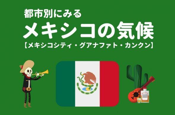 メキシコの気候