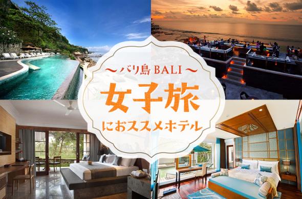 女子旅で泊まってほしい!おすすめバリ島ホテル3選
