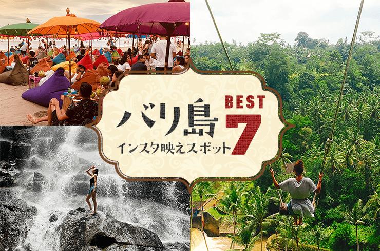 写真を撮るならココ!バリ島 最新インスタ映えスポット ベスト7