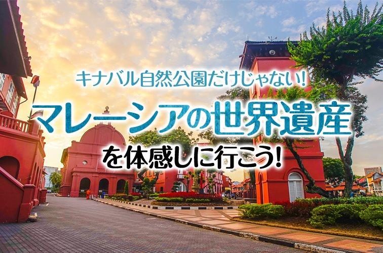 キナバル自然公園だけじゃない!マレーシアの世界遺産を体感しに行こう!