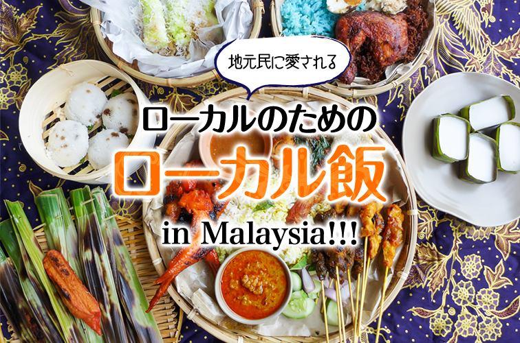 地元民に愛されるローカルのためのローカル飯 in Malaysia!!!