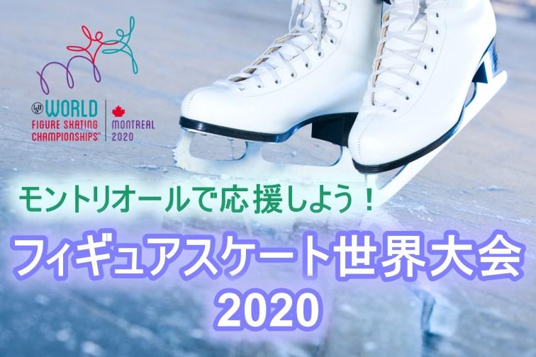 フィギュアスケートTOP