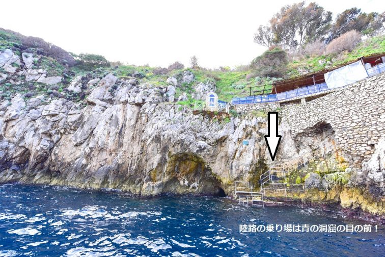 カプリ島 青の洞窟 陸路