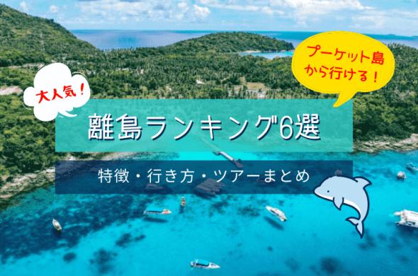 【2020年版】プーケット島周辺の離島まとめランキング6選!特徴・行き方・ツアーなど