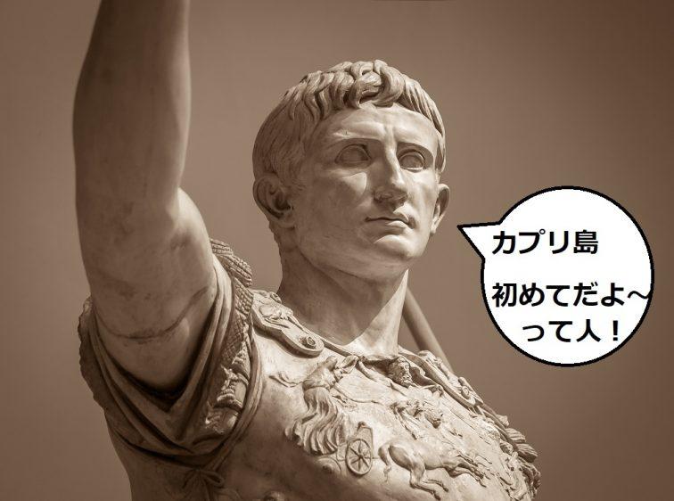 カプリ島 ローマ帝王