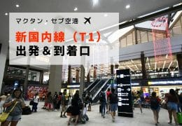 Cebu domestic airport T1