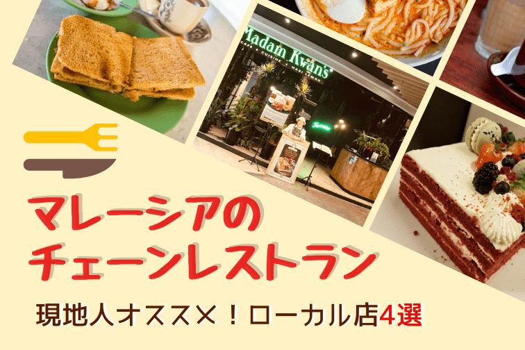マレーシアのチェーンレストランを巡ってみよう!現地人オススメのローカル店4選