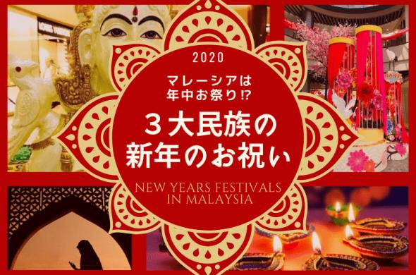 マレーシアは年中お祭り⁉街中が鮮やかに染まる3大民族の新年のお祝い【2020年度スケジュール】