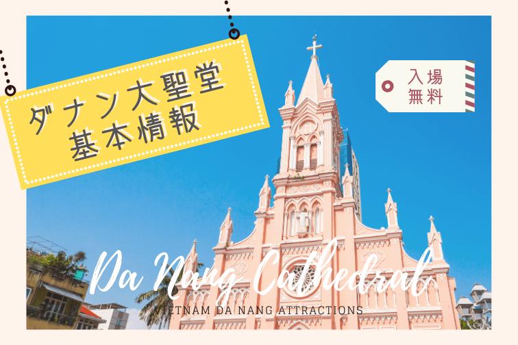 無料で誰でも参加できる!ダナン大聖堂のミサの時間や服装・行き方などの基本情報