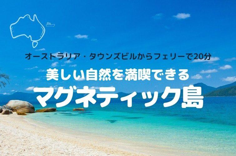 マグネティック島
