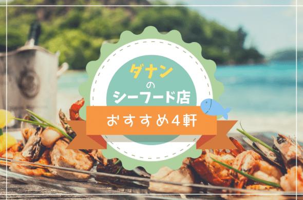 ダナンでシーフードがおすすめのレストラン4選【2020年版】