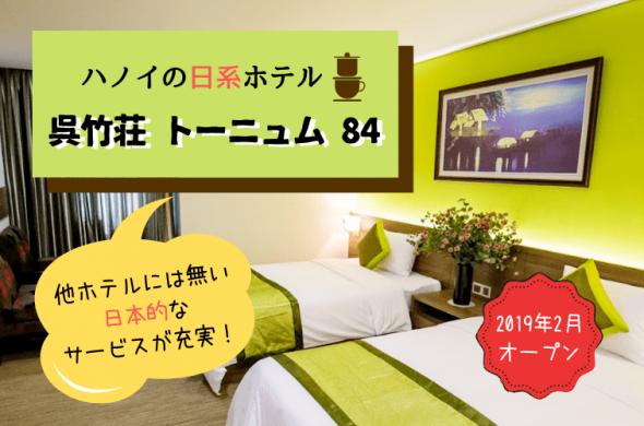 2019年2月オープン!ハノイの日系ホテル「呉竹荘」他の旧市街のホテルとの違い比較してみた