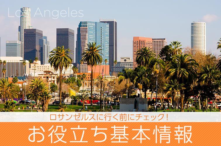 ロサンゼルスに行く前にチェック! お役立ち基本情報