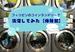 laundry service in Coron