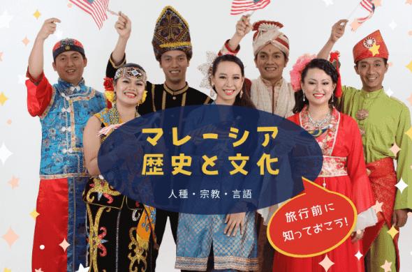 旅行前に学んでおきたいマレーシアの歴史や文化【人種・宗教・言語】