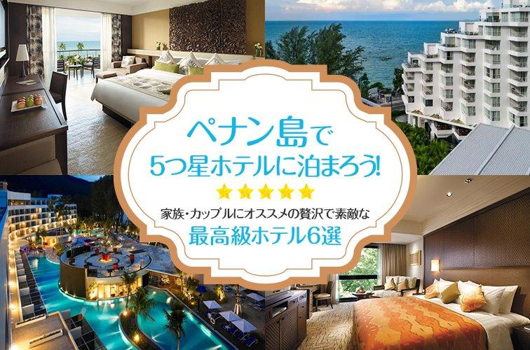 ペナン島で5つ星ホテルに泊まろう!家族&カップルにオススメの贅沢で素敵な最高級ホテル6選