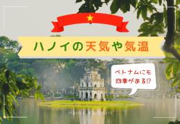 ベトナムにも四季がある!? 首都ハノイの天気や気温を徹底解説!時期に合わせたピッタリな観光もご紹介