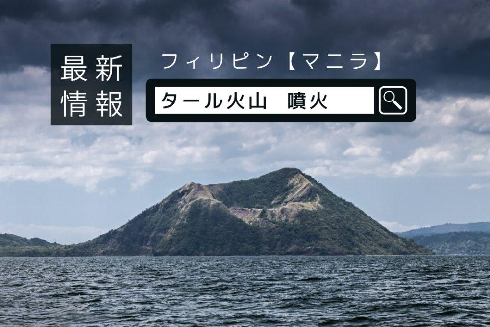 taal volcano eruption_banner
