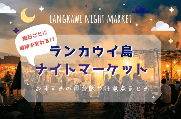 ランカウイ島のナイトマーケットは曜日ごとに場所が変わる!? おすすめの屋台飯や注意点まとめ