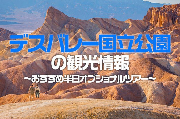 デスバレー国立公園の観光情報~おすすめ半日オプショナルツアー