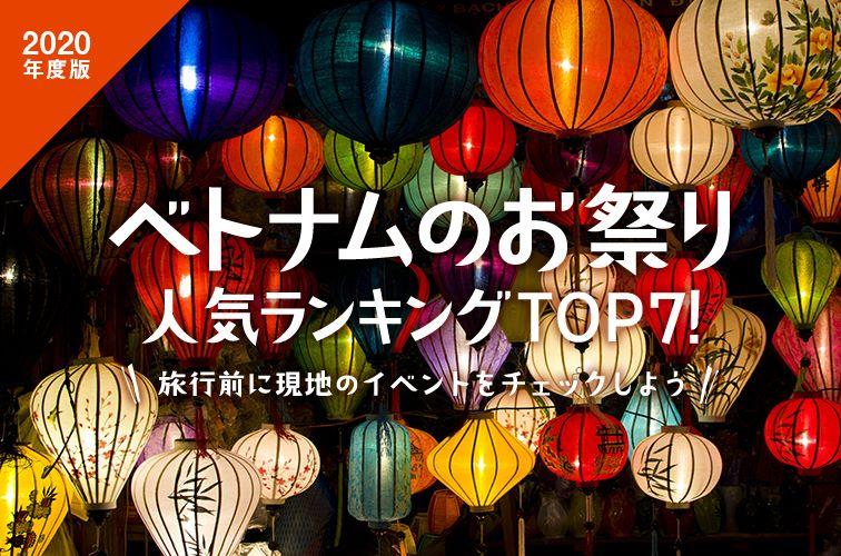 【2020年版】ベトナムのお祭り人気ランキングTOP7