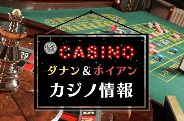 ダナンとホイアンのカジノへ行こう! ベトナムのカジノ基本情報まとめ【2020年最新版】