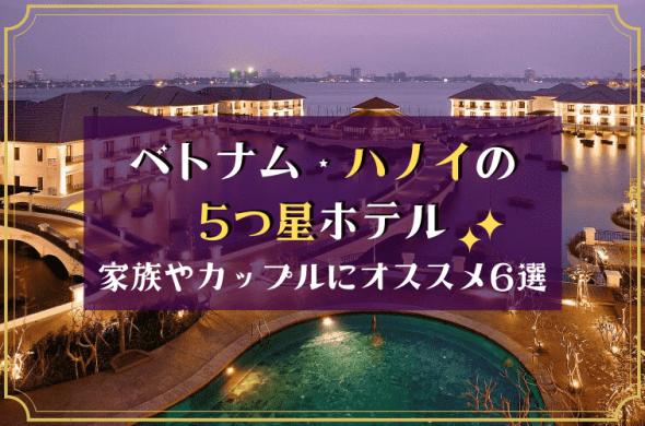 【ハノイ5つ星ホテル】家族やカップルにオススメ6選!ベトナムで賢く&贅沢に過ごそう♪