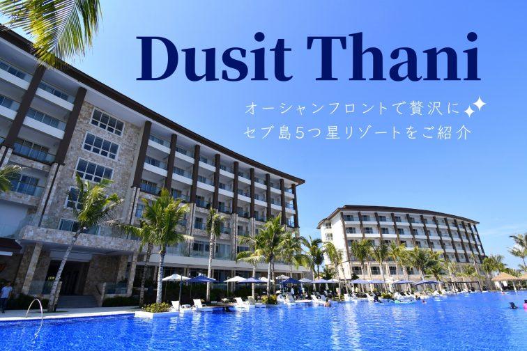 Dusit Thani top banner
