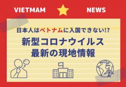 新型コロナで日本人はベトナムに入国できない!? 旅行キャンセルしたくない方必見【現地の最新情報を更新しています】