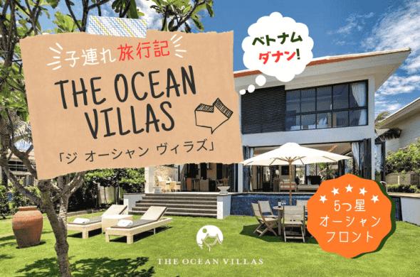 【旅行記】ダナンのビーチフロント「ジ オーシャン ヴィラズ」に子連れでステイ!別荘でバーベキューを楽しもう♪