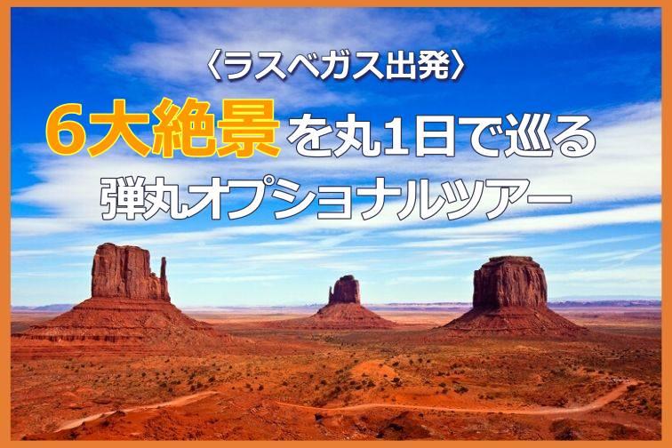 ラスベガス・6大絶景OPツアー