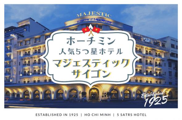 ホーチミンおすすめ5つ星ホテル「マジェスティック サイゴン」朝食やコロニアル デラックス ルームをご紹介