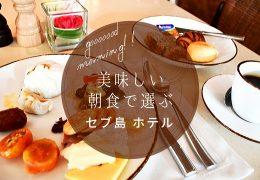 breakfast cebu hotels
