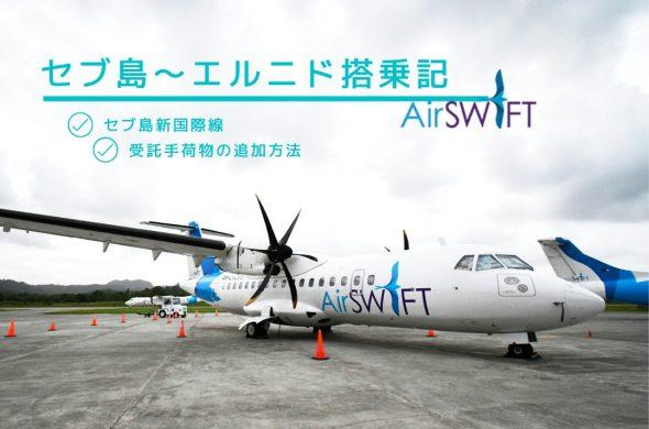 el nido airswift