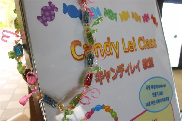 "「Guam Reef Hotel(グアムリーフホテル)」で毎年開催される""キャンディレイ教室"""