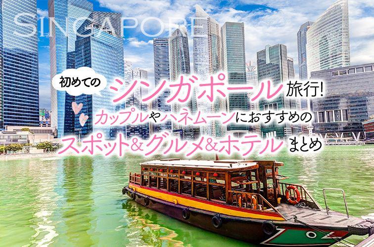 初めてのシンガポール旅行!カップルやハネムーンにおすすめのスポット&グルメ&ホテルまとめ