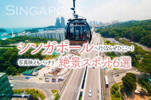 シンガポールへ行くならぜひここへ!写真映えもバッチリ絶景スポット6選