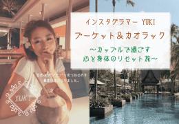インスタグラマーYUKIさんのプーケット・カオラック旅行記 ~カップルで過ごす心と身体のリセット旅~