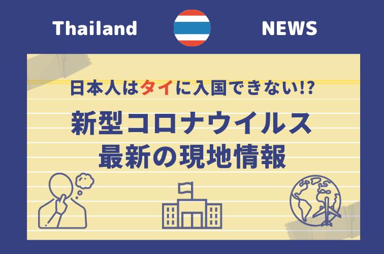 新型コロナで日本人はタイに入国できない!? 旅行キャンセルしたくない方へ【現地の最新情報を更新しています】