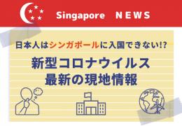 【3月9日更新】新型コロナで日本人はシンガポールに入国できない!? 旅行キャンセルしたくない方へ【現地の最新情報】