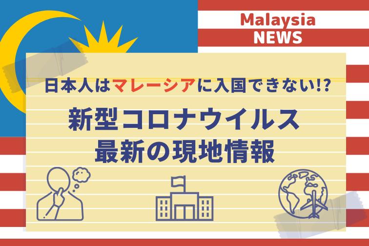【3月9日更新】新型コロナで日本人はマレーシアに入国できない!? 旅行キャンセルしたくない方へ【現地の最新情報】