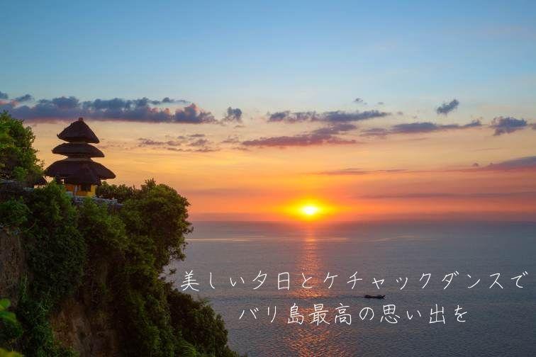 絶景ウルワツ寺院で 夕日×ケチャックダンス