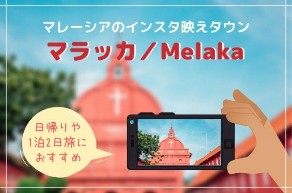 マレーシアのインスタ映えタウン「マラッカ」日帰りや1泊2日旅におすすめのスポットをご紹介